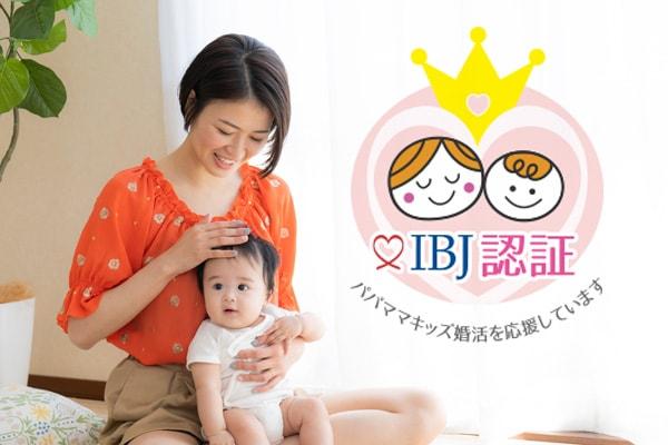 シンママ・シンパパ婚活応援コース