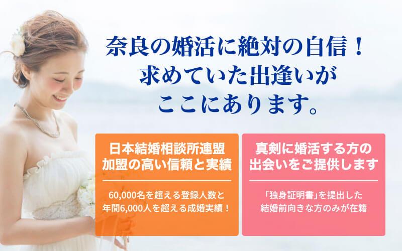 大阪・奈良で婚活するなら。求めていた出逢いがここにあります。